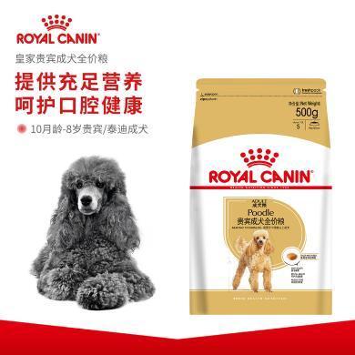 法國皇家狗糧PD30貴賓成犬糧1.5kg泰迪狗狗小型犬主糧成年犬狗糧