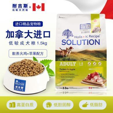 加拿大進口耐吉斯狗糧成犬糧1.5kg成年犬狗糧火雞蘋果低敏天然糧