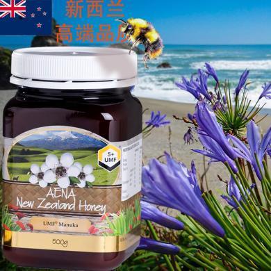 【支持購物卡】新西蘭AENA愛娜麥盧卡活性蜜5+純正濃密綿厚純凈護咽喉舒緩胃部不適500g新西蘭原裝進口蜂蜜