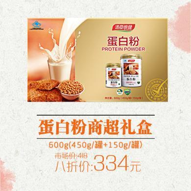 汤臣倍健蛋白粉商超礼盒大加小450g/罐+150g/罐