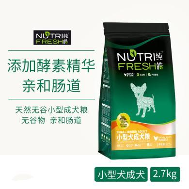 纯皓天然无谷小型犬成犬宠物狗主粮泰迪贵宾成年犬通用型狗粮2.7kg