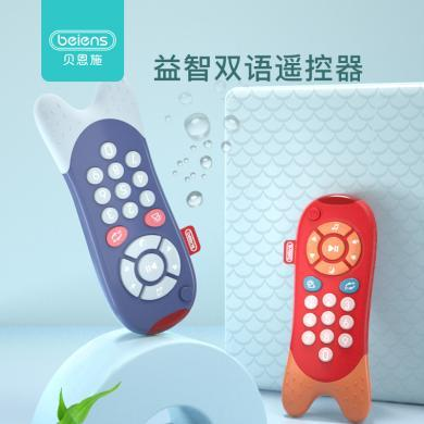 贝恩施玩具手机 婴儿0-1岁可咬音乐儿童遥控器男女孩宝宝仿真电话