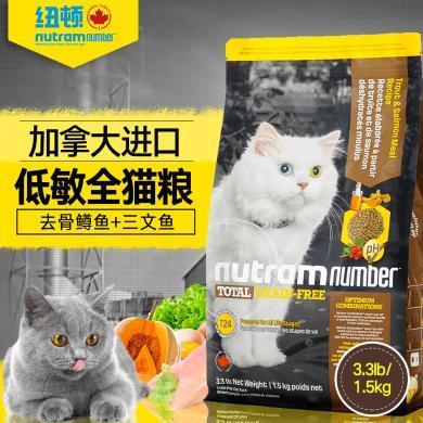 加拿大进口纽顿猫粮成猫幼猫粮1.5kg无谷低敏三文鱼全猫期通用主粮T24