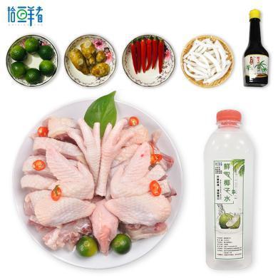 【海南特產】文昌雞椰子雞套餐新鮮椰子水火鍋材料雞湯滋補特產送人禮品