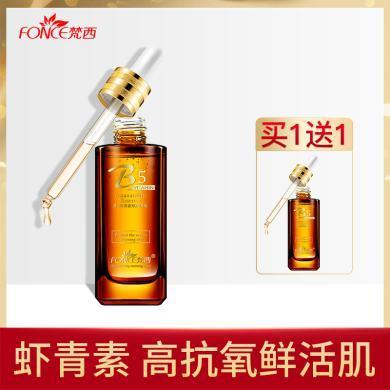 梵西B5蝦青素原液抗氧化補水保濕面部精華液男女士正品