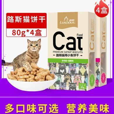 路斯貓餅干小魚干小魚餅干幼貓磨牙貓零食80g*4盒貓薄荷貓咪零食