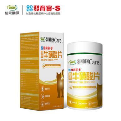 寵物醫療保健品信元發育寶牛磺酸片貓用寵物營養品保健品維護視力通用型貓咪用