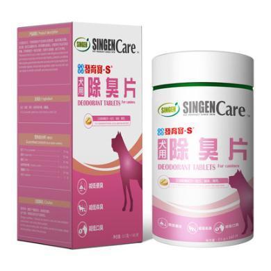 寵物醫療保健品信元發育寶除臭片寵物狗狗保健品減低便臭體臭口臭維護腸道健康