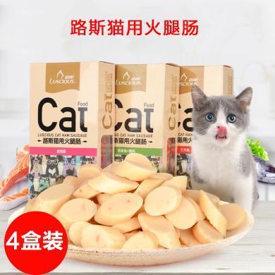 路斯寵物貓零食蟹肉三文魚貓咪火腿腸150g貓咪專用香腸肉腸