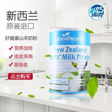 新西蘭Goodhealth好健康山羊奶粉400克