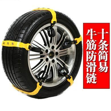 卡飾得 汽車輪胎加寬防滑鏈 多功能牛筋加厚輪胎扎帶 應急脫困耐磨免防滑鏈 通用型 十條裝