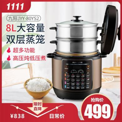 Joyoung/九陽JYY-80YS2 電壓力鍋8L高壓鍋煲蒸鍋大容量