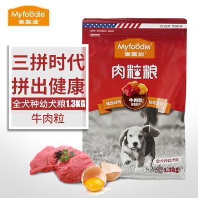 寵物狗糧麥富迪幼犬糧肉粒糧牛肉蛋黃顆粒雙拼糧1.3KG離乳期幼犬肉鴨肉泰迪美毛天然糧