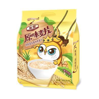 雀皇原味燕麦片700g 即冲即食营养谷物早餐冲调
