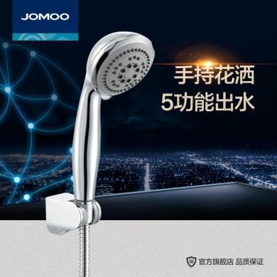 JOMOO九牧 五功能 淋浴花灑套裝 衛浴手持花灑 S02015