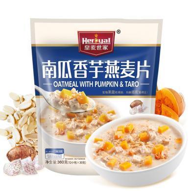 南瓜香芋果蔬燕麦片360g 即食营养早餐代餐食品