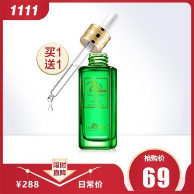 梵西B5玻尿酸原液补水保湿收缩毛孔肌底液提亮肤色面部精华液