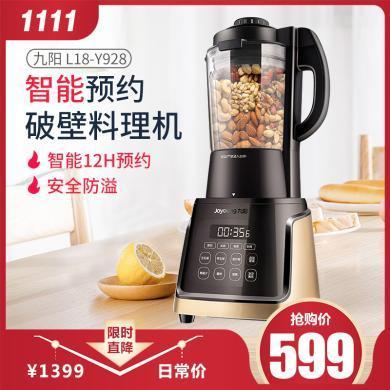 九阳(Joyoung)破壁机L18-Y928多功能家用双杯加热破壁料理机搅拌机辅食机可榨汁
