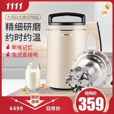 九阳(Joyoung)DJ13B-D79SG豆浆机家用全自动双预约豆浆机升级版米黄色