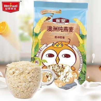 皇麦世家 澳洲进口纯燕麦片400g免煮即食原味早餐食品营养冲饮