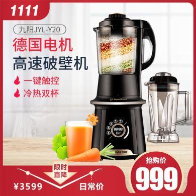 九陽(Joyoung)JYL-Y20料理機雙杯多功能破壁機加熱豆漿