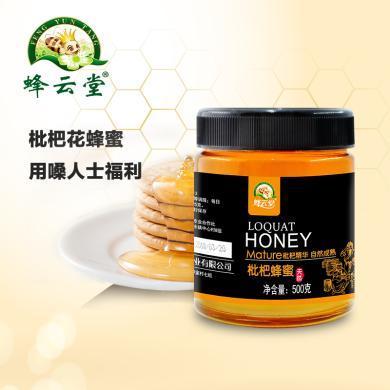 蜂云堂枇杷蜜天然结晶儿童宝宝纯蜂蜜原正品500g
