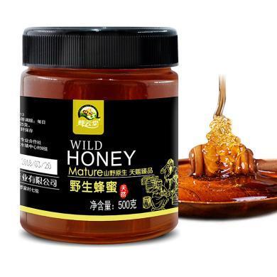 蜂云堂野生蜂蜜500g真蜂蜜无添加