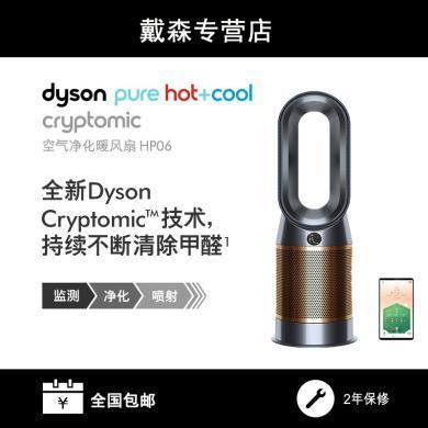 戴森(DYSON)空氣凈化風扇 取暖凈化風扇三合一 去除甲醛 兼具空氣凈化器及取暖功能 HP06