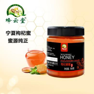 蜂云堂枸杞蜜 500g天然高活性结晶土蜂蜜原蜜正品500G