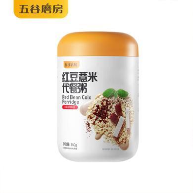五谷磨房紅豆薏米代餐粥650g五谷雜糧代餐粉飽腹赤小豆藜麥粥