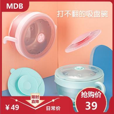 兒童餐具 寶寶防摔碗吸盤碗 嬰兒注水保溫碗  MDB-ZSBW