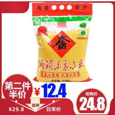 2019年新米 2斤 大金苗 黄小米月子 米杂粮 1kg 内蒙赤峰特产
