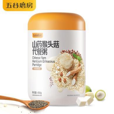五谷磨房 山藥猴頭菇代餐粥650g  飽腹養胃即沖代餐 食力呵護