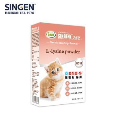 寵物醫療保健品信元發育寶貓安液貓感冒打噴嚏貓胺液預防貓鼻支呵護呼吸道貓安粉護眼