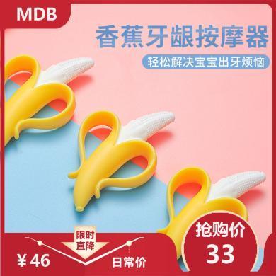 MDB嬰兒磨牙棒香蕉寶寶牙膠玩具新生兒牙咬膠可水煮食品級硅膠含收納盒    MDB-DGT