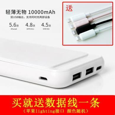 【買就送蘋果接口數據線一條】冇心充電寶大容量快充手機聚合物移動電源10000毫安 435
