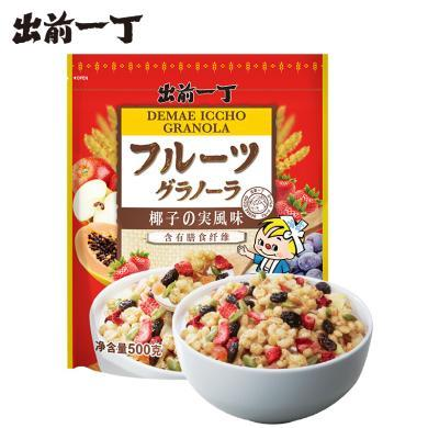 出前一丁 椰子味麥片500g*1袋 水果麥片混合麥片香港進口日清出品早餐谷物