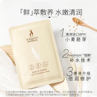 袋鼠媽媽 孕婦護膚品28片小麥蠶絲補水面膜懷孕期哺乳期可用天然保濕面膜