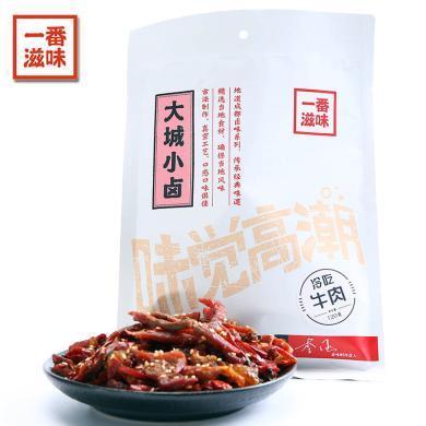 一番滋味冷吃牛肉120g四川特产牛肉干麻辣零食