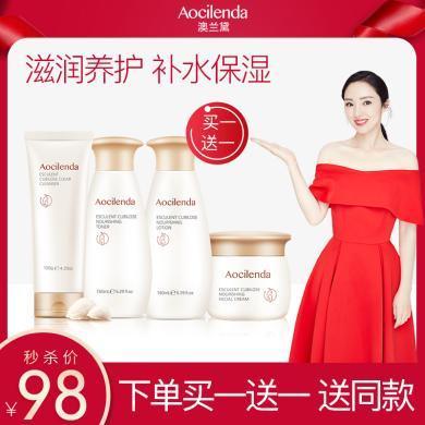 澳蘭黛孕婦護膚品燕窩面霜4件套補水保濕孕婦可用