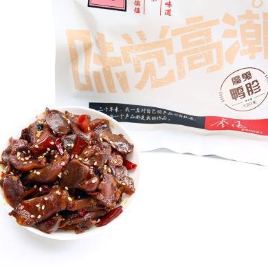 一番滋味魔鬼鴨胗120g四川特產醬鹵川味麻辣零食