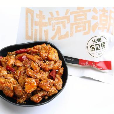 一番滋味冷吃兔麻辣味120g四川特產鹵味零食自貢兔肉