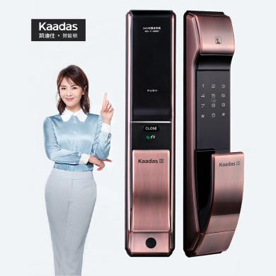 凯迪仕K7 指纹锁家用防盗门电子锁密码锁(包安装)