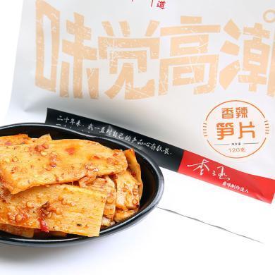 一番滋味筍片120g香辣麻辣四川特產素食醬腌蔬菜零食