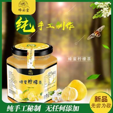 蜂云堂蜂蜜柠檬果酱茶 天然无添加果味茶 冲饮孕妇茶 冲水喝饮品480g