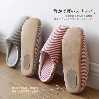 智庭日式棉拖鞋女冬季居家保暖靜音男室內臥室情侶托鞋