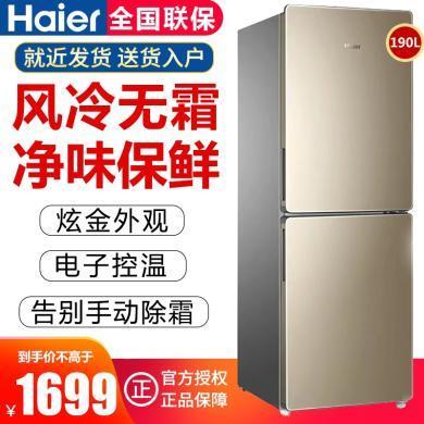 Haier/海尔冰箱190升冰箱双门家用风冷无霜小型两门电冰箱BCD-190WDPT