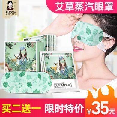 【買二送一】蘄大媽 艾草熱敷蒸汽眼罩艾草精油艾絨艾灸熱敷包 男女護眼熏蒸罩10片/盒