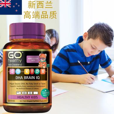 【支持购物卡】新西兰GoHealthy小天才橙味DHA胶囊纯净海藻DHA帮助儿童大脑发育集中注意力提高学习效率60颗进口保健品新西兰直邮