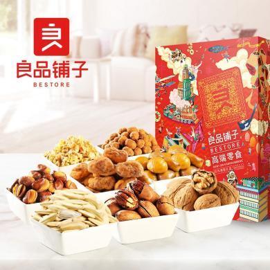 【1盒58,2盒108】良品鋪子京年惠聚堅果禮盒996g零食大禮包堅果組合送禮